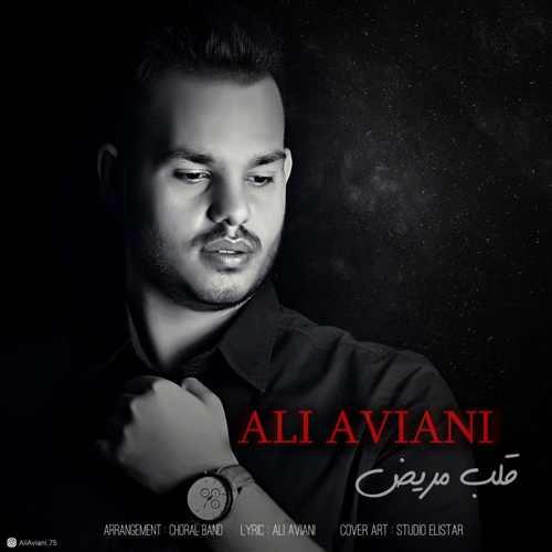 Download Ahang علی آویانی قلب مریض
