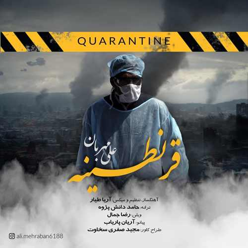 Download Ahang علی مهربان قرنطینه