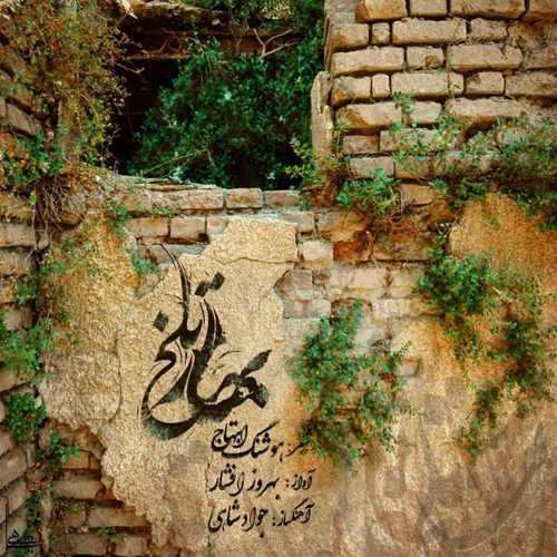 Download Ahang بهروز افشار بهار تلخ