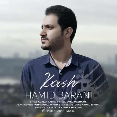 Download Ahang حمید بارانی کاش