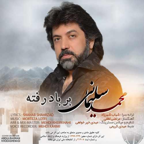Download Ahang محمد سلیمانی بر باد رفته