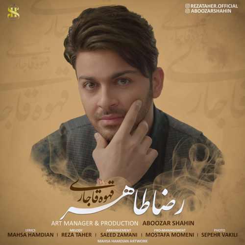 Download Ahang رضا طاهر قهوه قاجاری