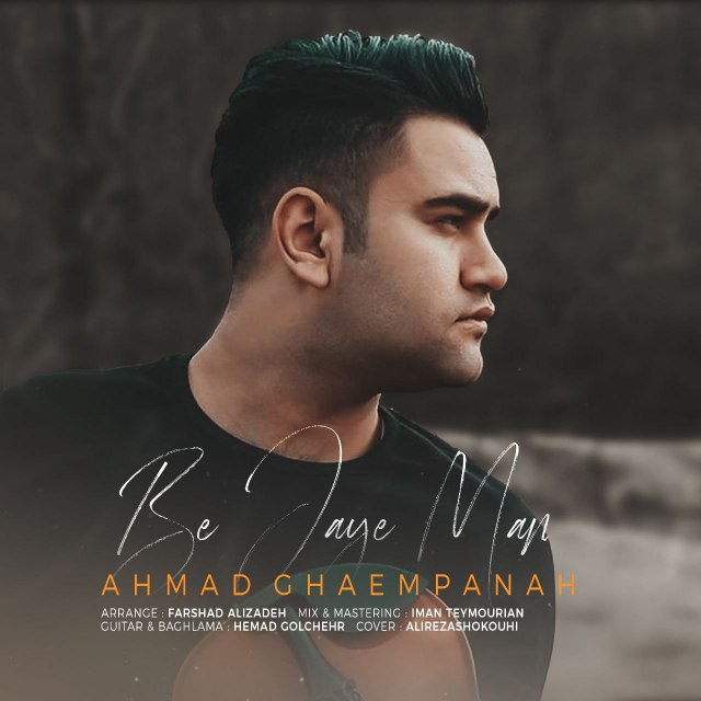 Download Ahang احمد قائم پناه به جای من