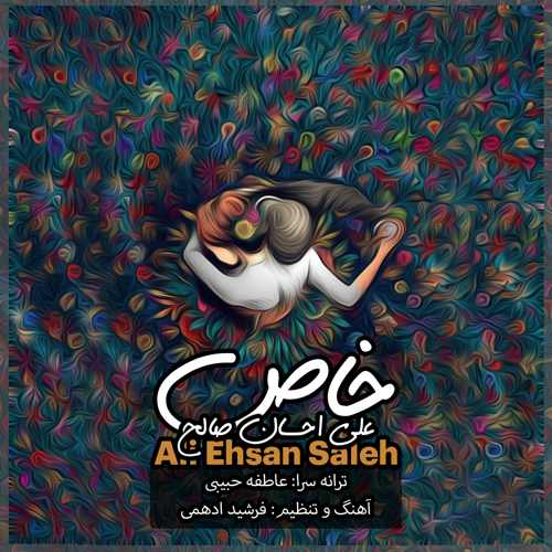 Download Ahang علی احسان صالح خاص