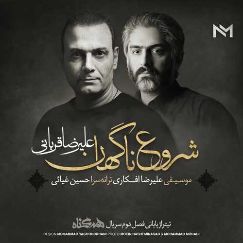 Download Ahang علیرضا قربانی شروع ناگهان