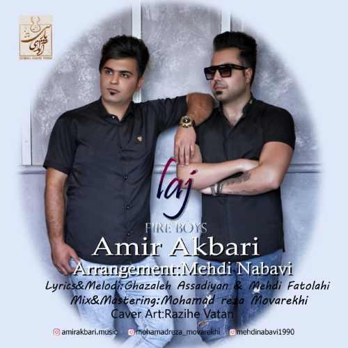Download Ahang امیر اکبری و مهدی نبوی لج