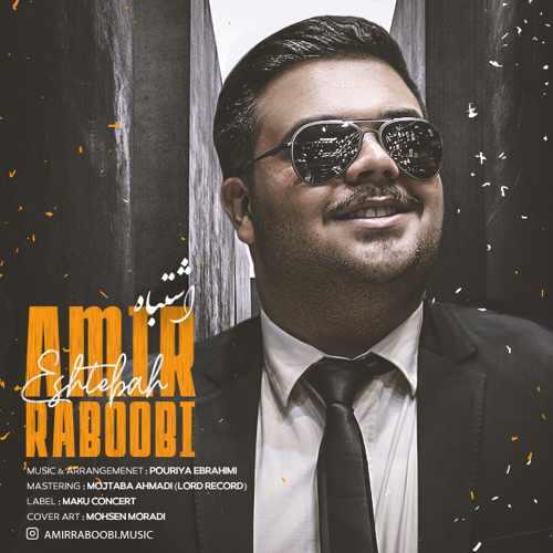 Download Ahang امیر ربوبی اشتباه