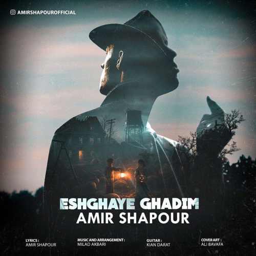 Download Ahang امیرشاپور عشق های قدیم