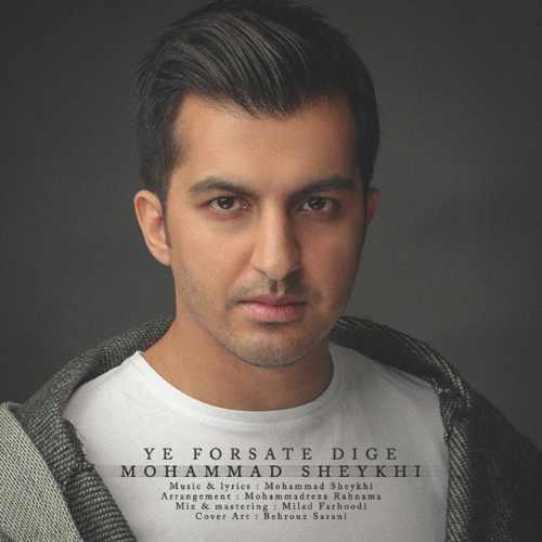 Download Ahang محمد شیخی یه فرصت دیگه