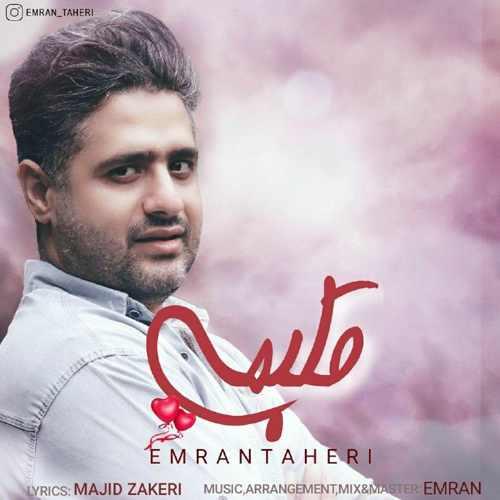 Download Ahang عمران طاهری قلبمی
