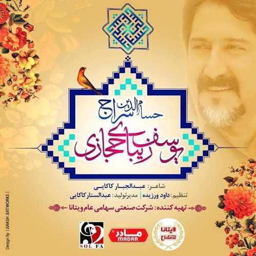 Download Ahang حسام الدین سراج یوسف زیبای حجازی