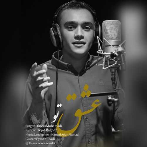 Download Ahang حسین محمدی عشق تو