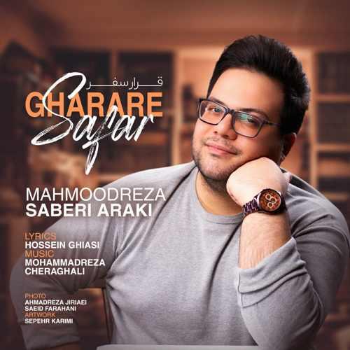 Download Ahang محمودرضا صابری اراکی قرار صفر