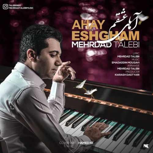 Download Ahang مهرداد طالبی