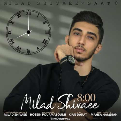 Download Ahang میلاد شیوایی ساعت ۸