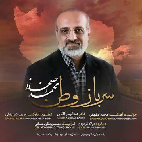 Download Ahang محمد اصفهانی سرباز وطن