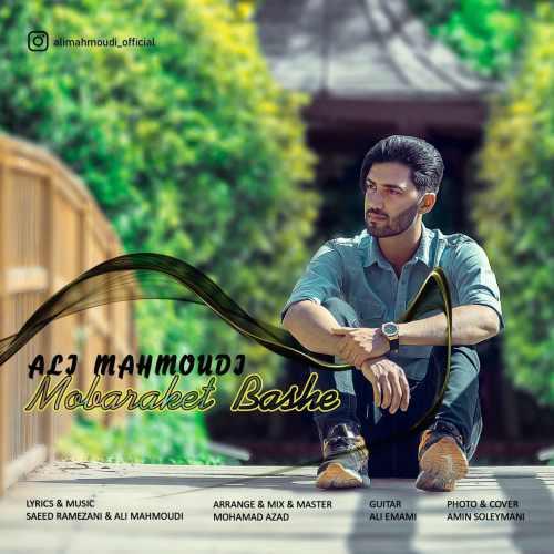 Download Ahang علی محمودی مبارکت باشه