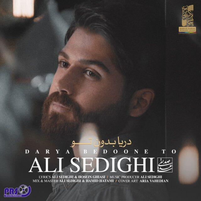 Download Ahang علی صدیقی دریا بدون تو