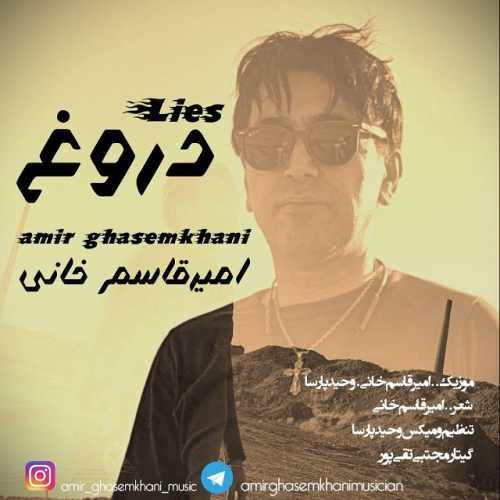 Download Ahang امیر قاسم خانی دروغ