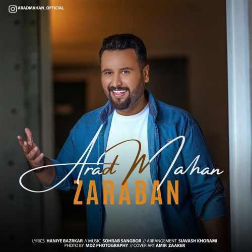 Download Ahang آراد ماهان ضربان