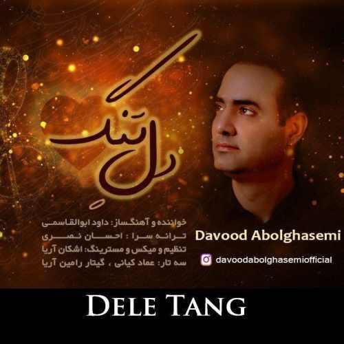 Download Ahang داوود ابوالقاسمی دل تنگ