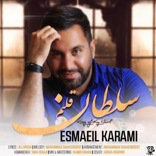 Download Ahang اسماعیل کرمی سلطان قلبم