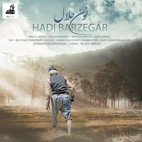 Download Ahang هادی برزگر نون حلال