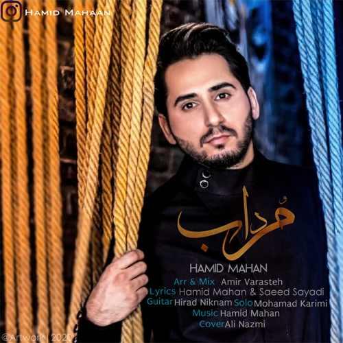 Download Ahang حمید ماهان مرداب