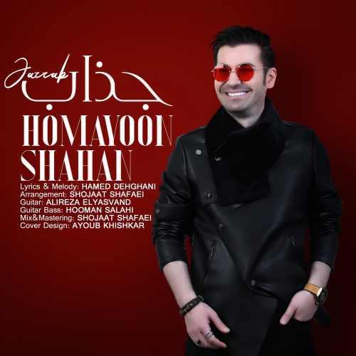 Download Ahang همایون شاهان جذاب