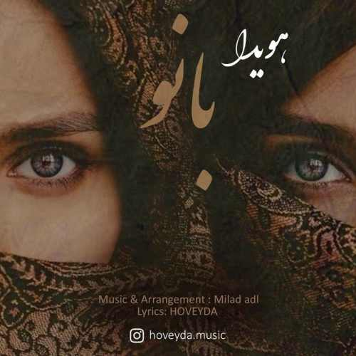 Download Ahang هویدا بانو