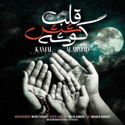 Download Ahang کمال آل احمد قلب شش گوشه