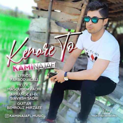 Download Ahang کامی نجفی کنار تو