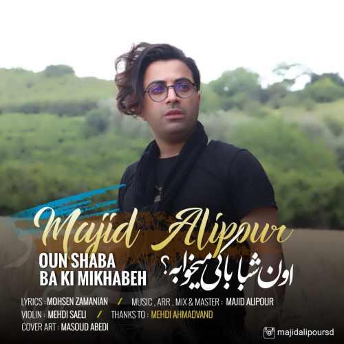 Download Ahang مجید علیپور اون شبا با کی میخوابه