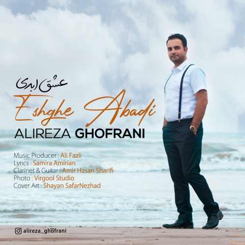 Download Ahang علیرضا غفرانی عشق ابدی