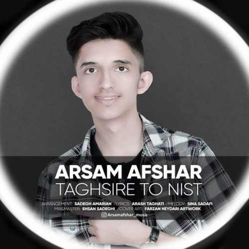 Download Ahang آرسام افشار تقصیر تو نیست