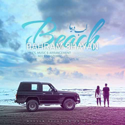 Download Ahang بهرام شایان لب دریا