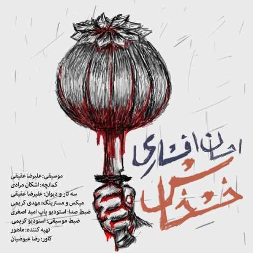 Download Ahang احسان افشاری خشخاش