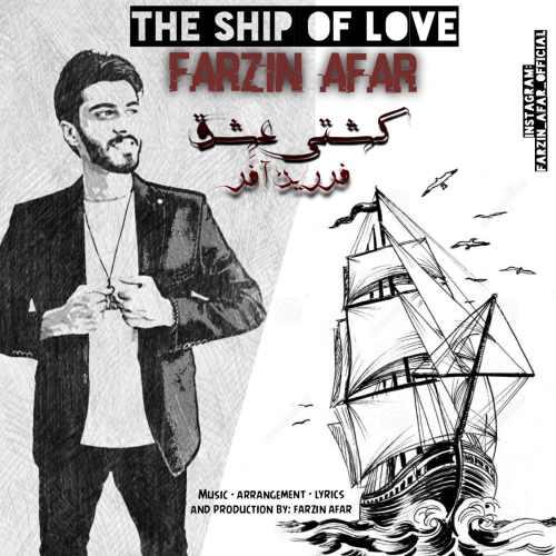 Download Ahang فرزین آفَر کشتی عشق