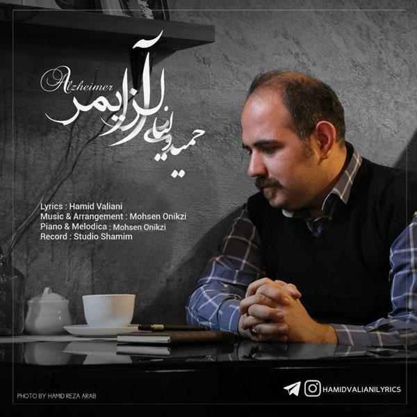 Download Ahang حمید ولیانی آلزایمر