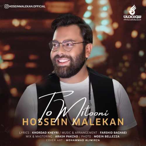 Download Ahang حسین ملکان تو میتونی
