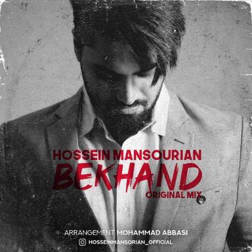 Download Ahang حسین منصوریان بخند (ریمیکس)