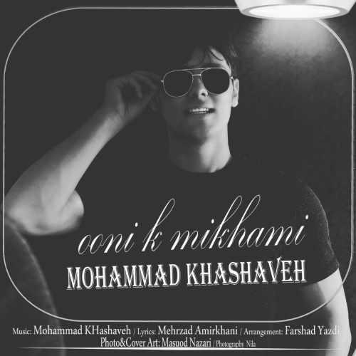 Download Ahang محمد خشاوه اونی که میخوامی
