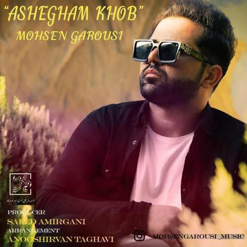 Download Ahang محسن گروسی عاشقم خوب