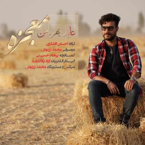 Download Ahang عابد بهرامن معجزه