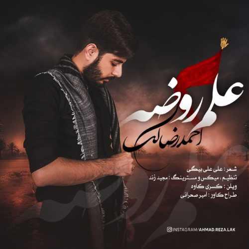 Download Ahang احمدرضا لک علم روضه