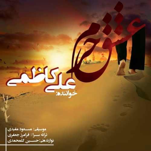 Download Ahang علی کاظمی عشق حرم
