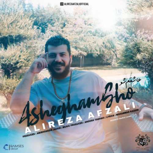 Download Ahang علیرضا افضلی عاشقم شو