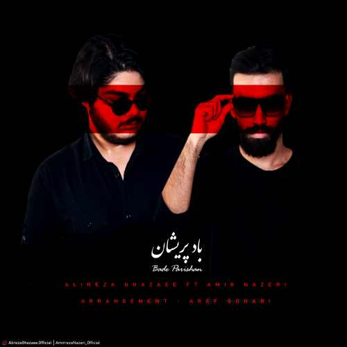 Download Ahang علیرضا قضایی و امیر ناظری باد پریشان