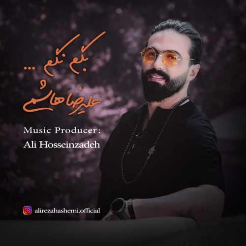Download Ahang علیرضا هاشمی بگم نگم