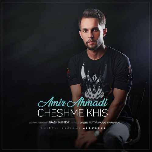 Download Ahang امیر احمدی چشم خیس